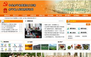 余干县人民政府信访局