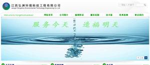 江西弘洲环境科技工程有限公司