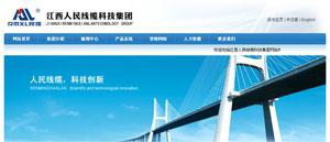 江西人民线缆科技集团有限公司