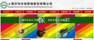 上海莎玛市场营销策划有限公司